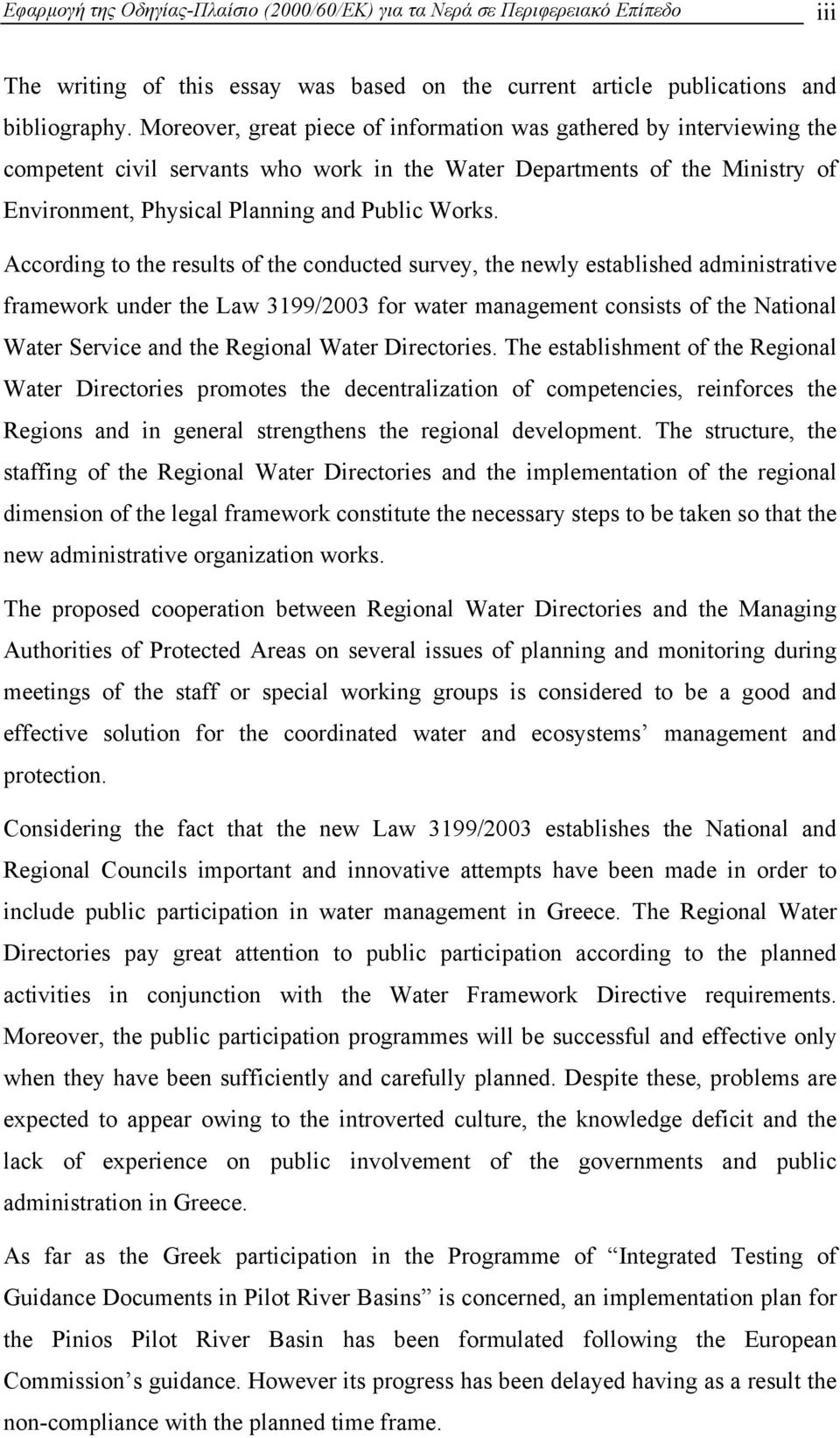 According to the results of the conducted survey, the newly established administrative framework under the Law 3199/2003 for water management consists of the National Water Service and the Regional