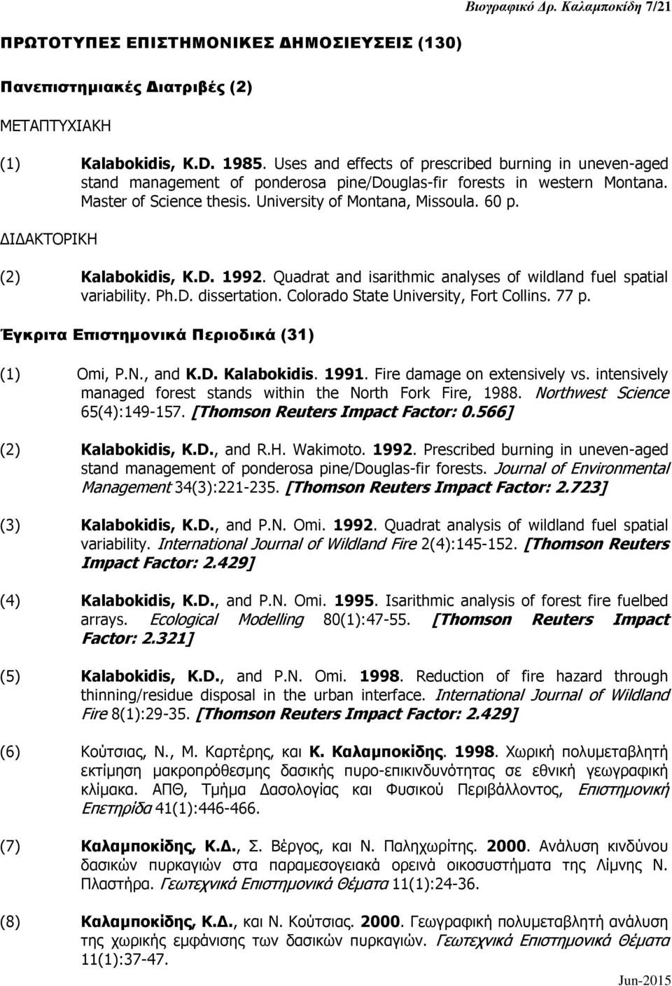 ΔΙΔΑΚΤΟΡΙΚΗ (2) Kalabokidis, K.D. 1992. Quadrat and isarithmic analyses of wildland fuel spatial variability. Ph.D. dissertation. Colorado State University, Fort Collins. 77 p.