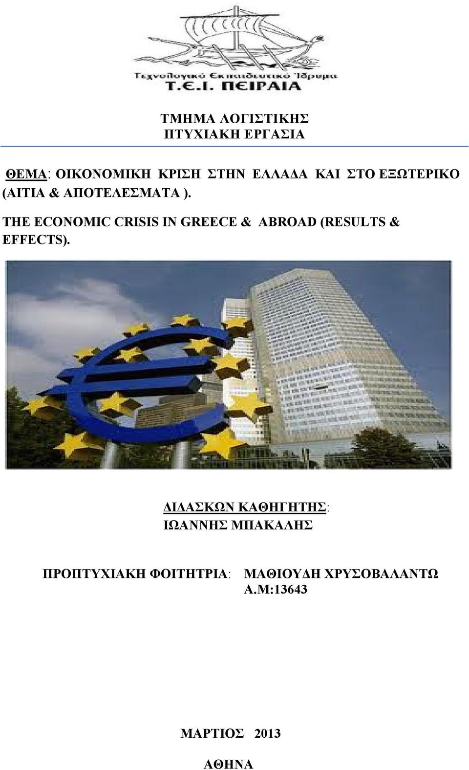 THE ECONOMIC CRISIS IN GREECE & ABROAD (RESULTS & EFFECTS).