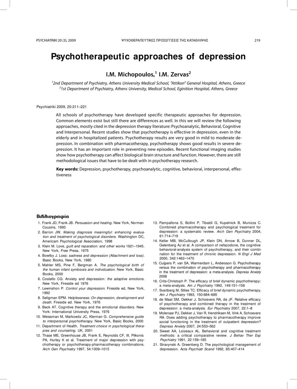 School, Eginition Hospital, Athens, Greece Psychiatriki 2009, 20:211 221 All schools of psychotherapy have developed specific therapeutic approaches for depression.