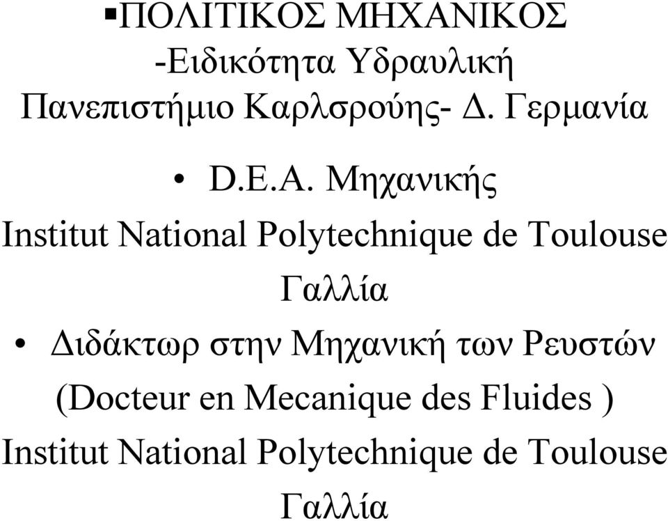 Μηχανικής Institut National Polytechnique de Toulouse Γαλλία