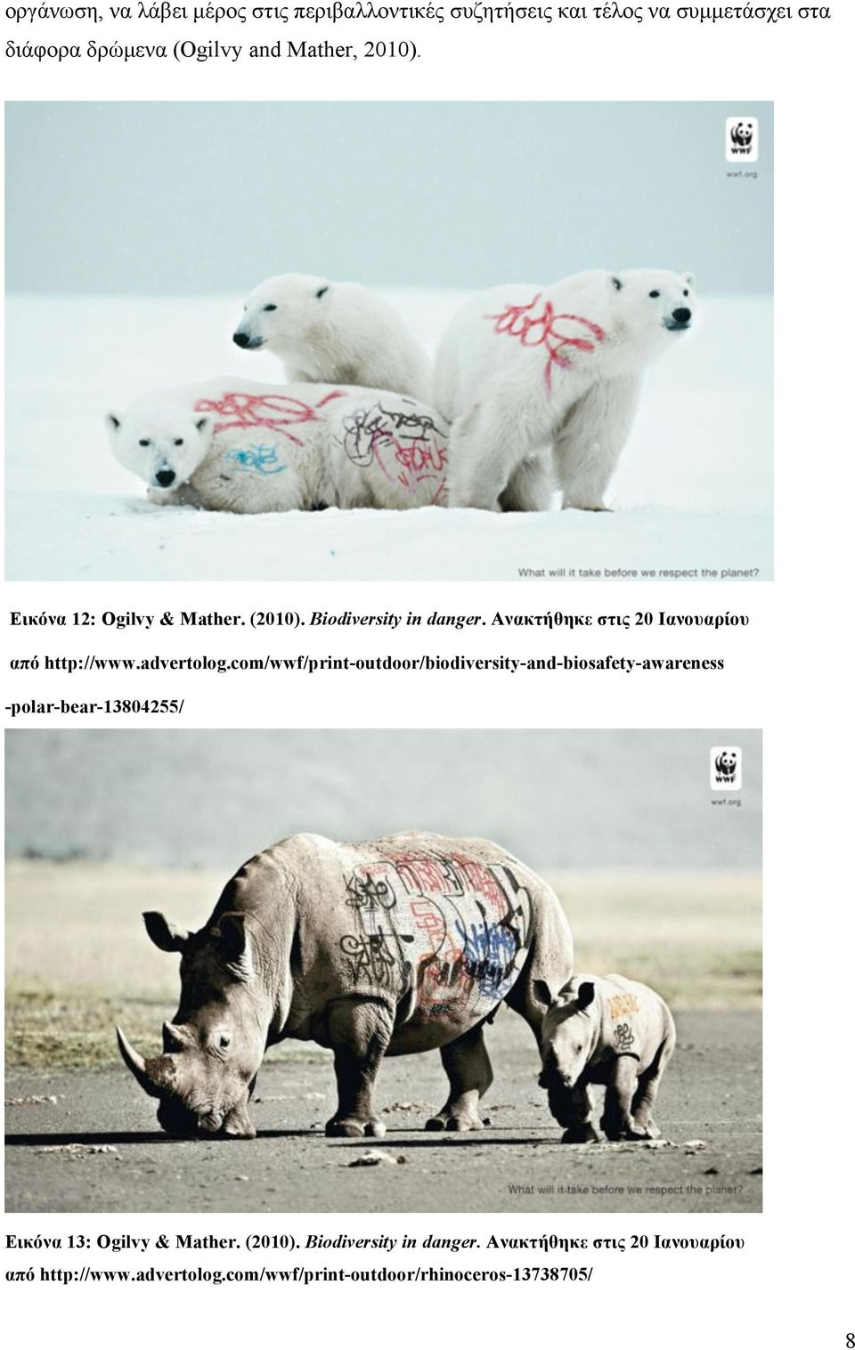advertolog.com/wwf/print-outdoor/biodiversity-and-biosafety-awareness -polar-bear-13804255/ Εικόνα 13: Ogilvy & Mather.