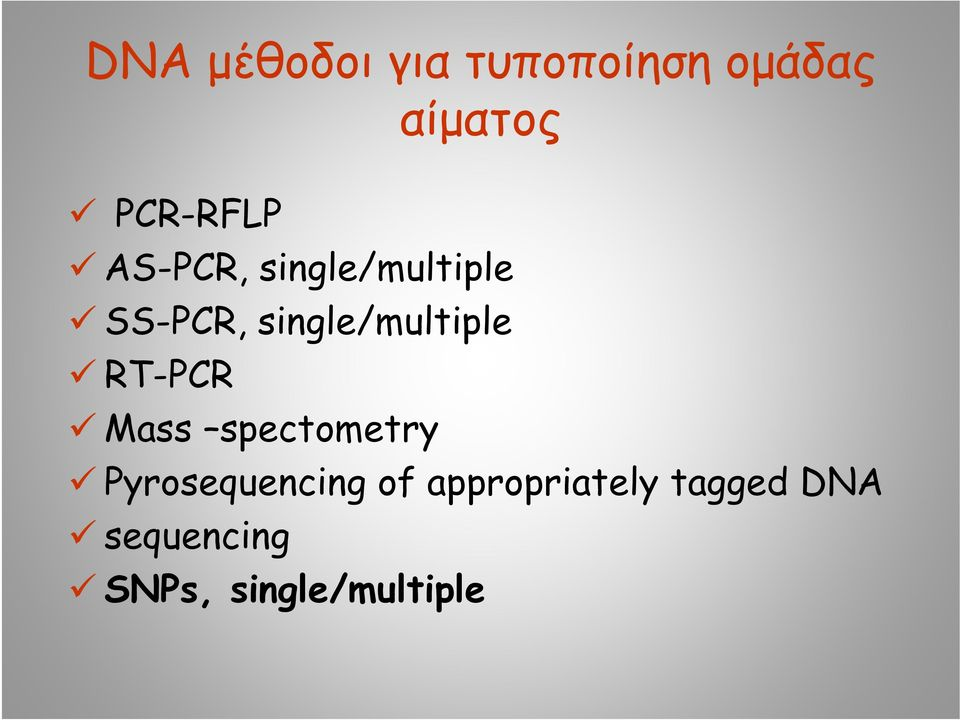 single/multiple RT-PCR Mass spectometry