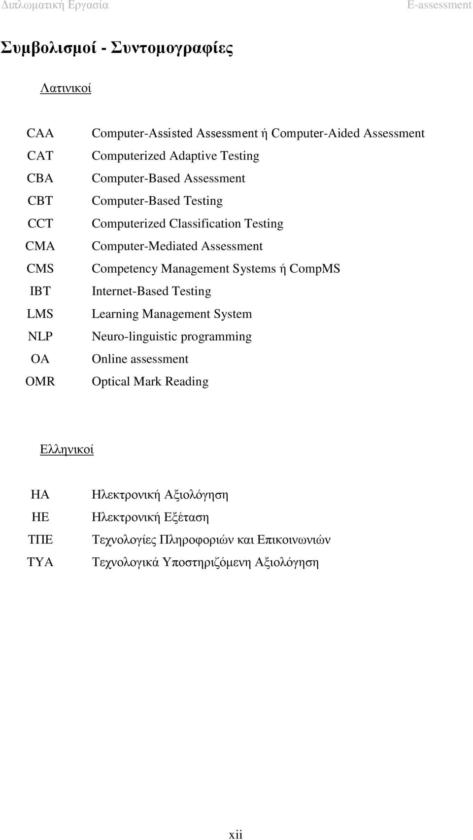 Competency Management Systems ή CompMS Internet-Based Testing Learning Management System Neuro-linguistic programming Online assessment Optical Mark