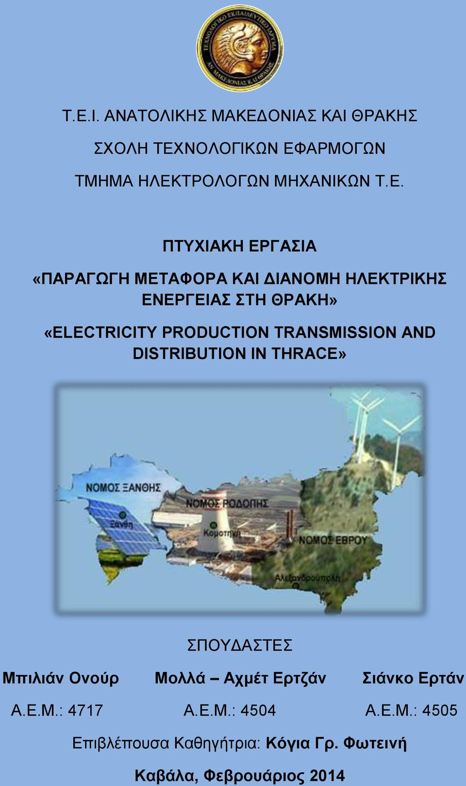 PRODUCTION TRANSMISSION AND DISTRIBUTION IN THRACE» ΣΠΟΥΔΑΣΤEΣ Μπιλιάν Ονούρ Μολλά Αχμέτ Ερτζάν Σιάνκο