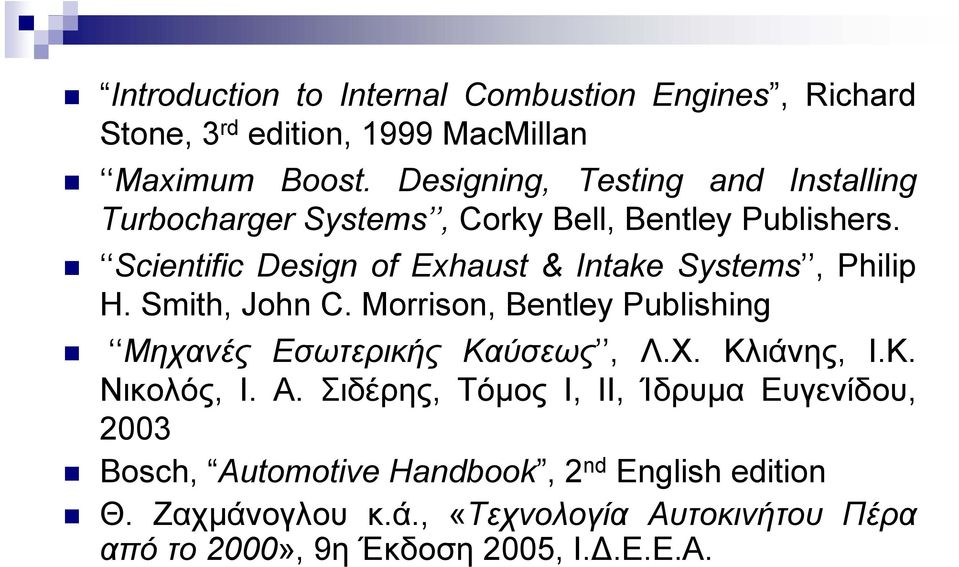Scientific Design of Exhaust & Intake Systems, Philip H. Smith, John C. Morrison, Bentley Publishing Μηχανές Εσωτερικής Καύσεως, Λ.Χ.