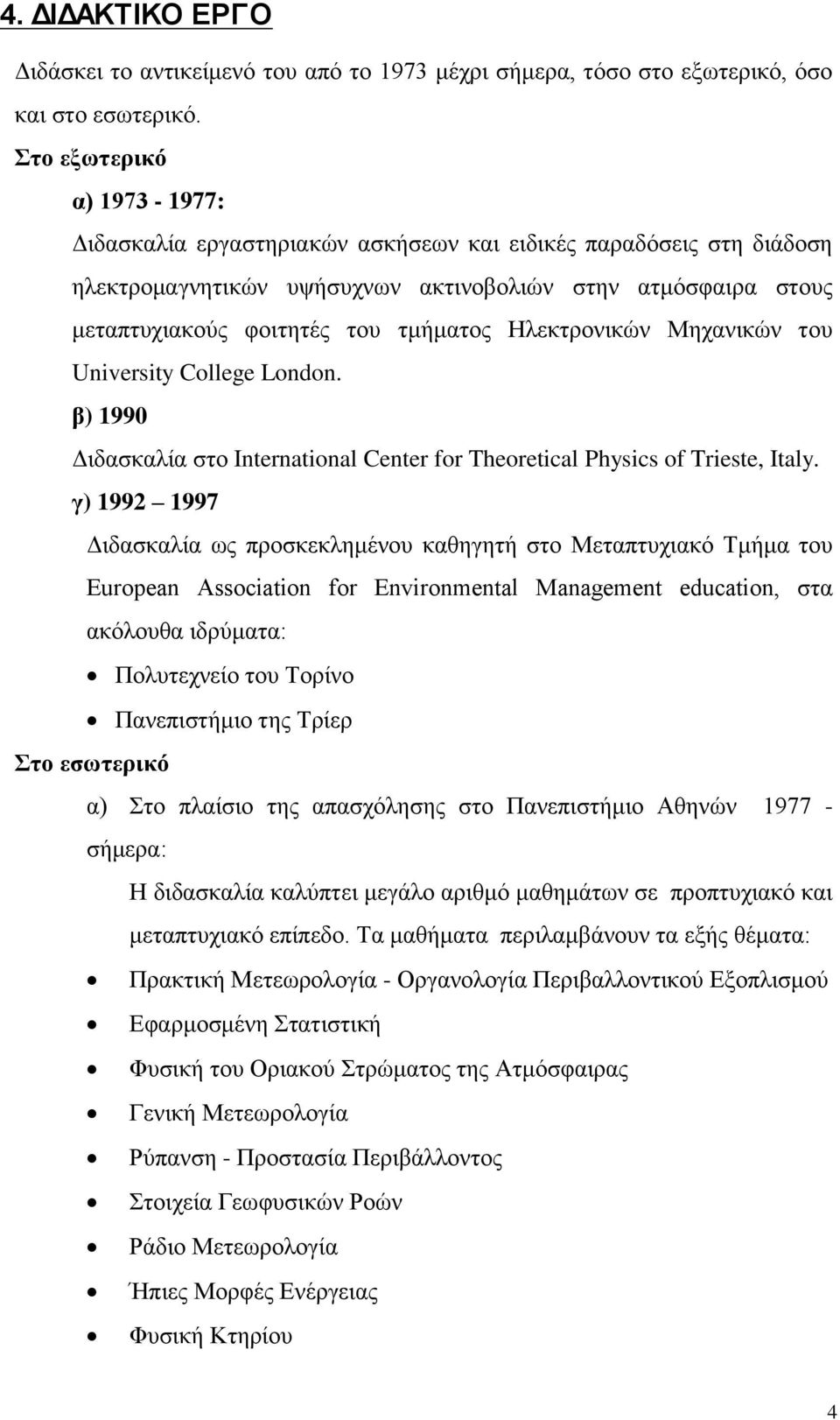 Ηλεκτρονικών Μηχανικών του University College London. β) 1990 Διδασκαλία στο International Center for Theoretical Physics of Trieste, Italy.