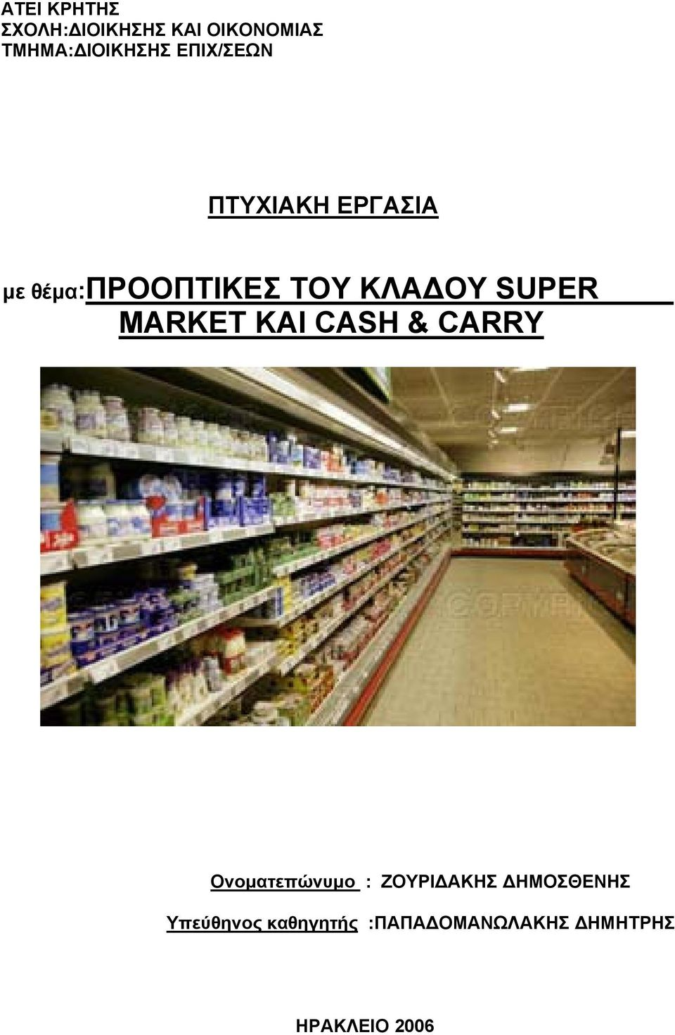 SUPER MARKET KAI CASH & CARRY Ονοµατεπώνυµο : ΖΟΥΡΙ ΑΚΗΣ