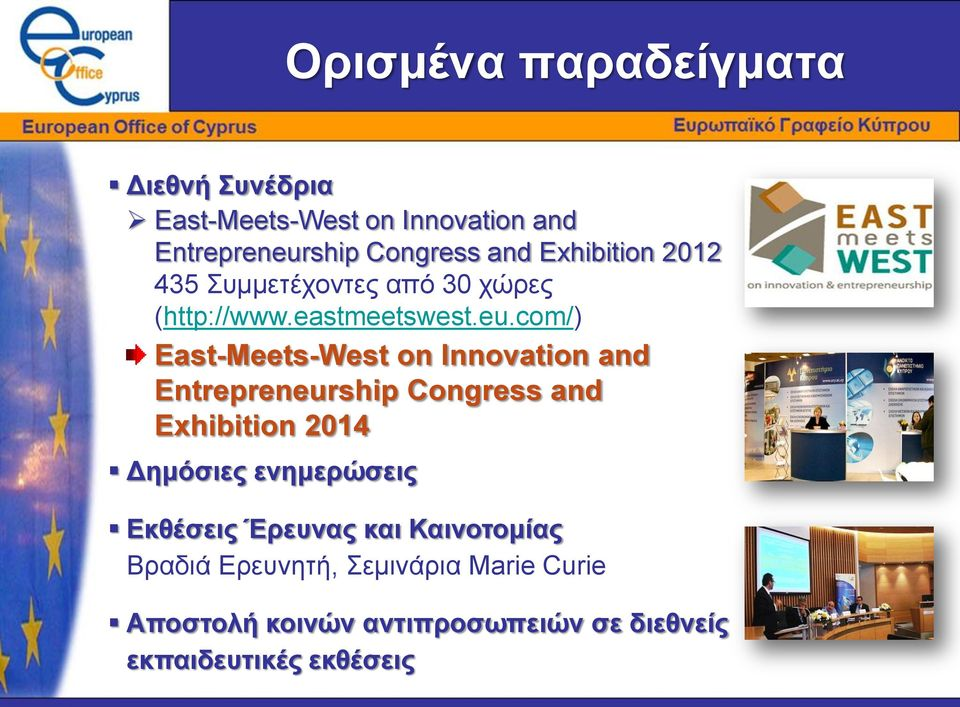 com/) East-Meets-West on Innovation and Entrepreneurship Congress and Exhibition 2014 Δημόσιες