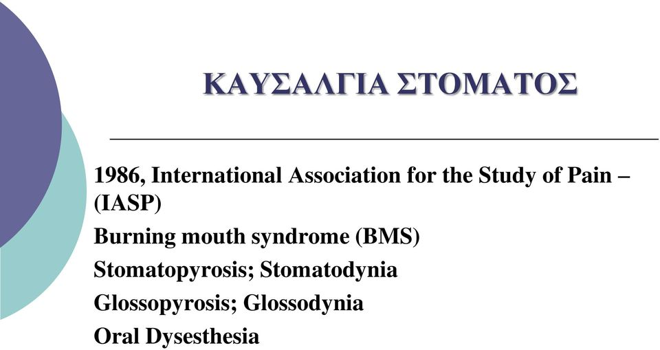 Burning mouth syndrome (BMS) Stomatopyrosis;