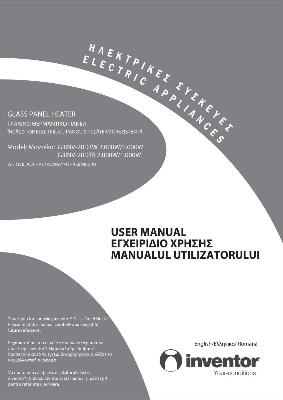 Please read this manual carefully and keep it for future reference. Ευχαριστούμε που επιλέξατε γυάλινο θερμαντικό πάνελ της inventor.