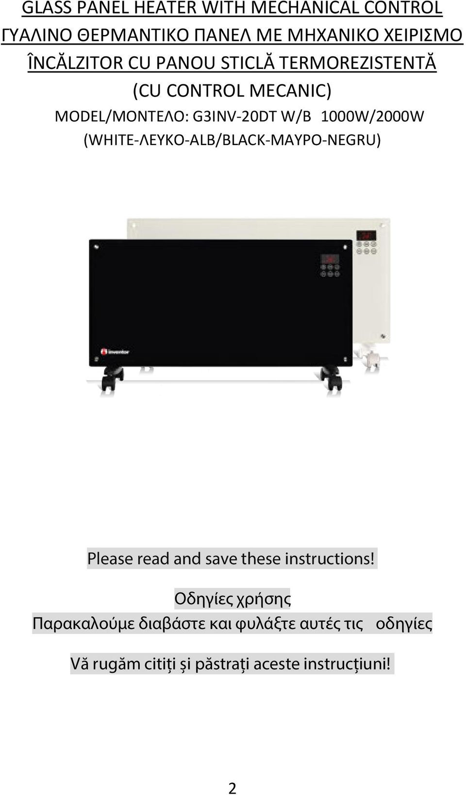 1000W/2000W (WHITE-ΛΕΥΚΟ-ALB/BLACK-ΜΑΥΡΟ-NEGRU) Please read and save these instructions!