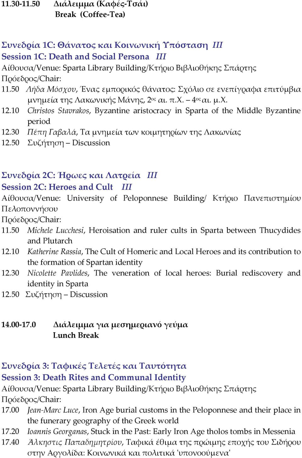 10 Christos Stavrakos, Byzantine aristocracy in Sparta of the Middle Byzantine period 12.30 Πέπη Γαβαλά, Τα μνημεία των κοιμητηρίων της Λακωνίας 12.