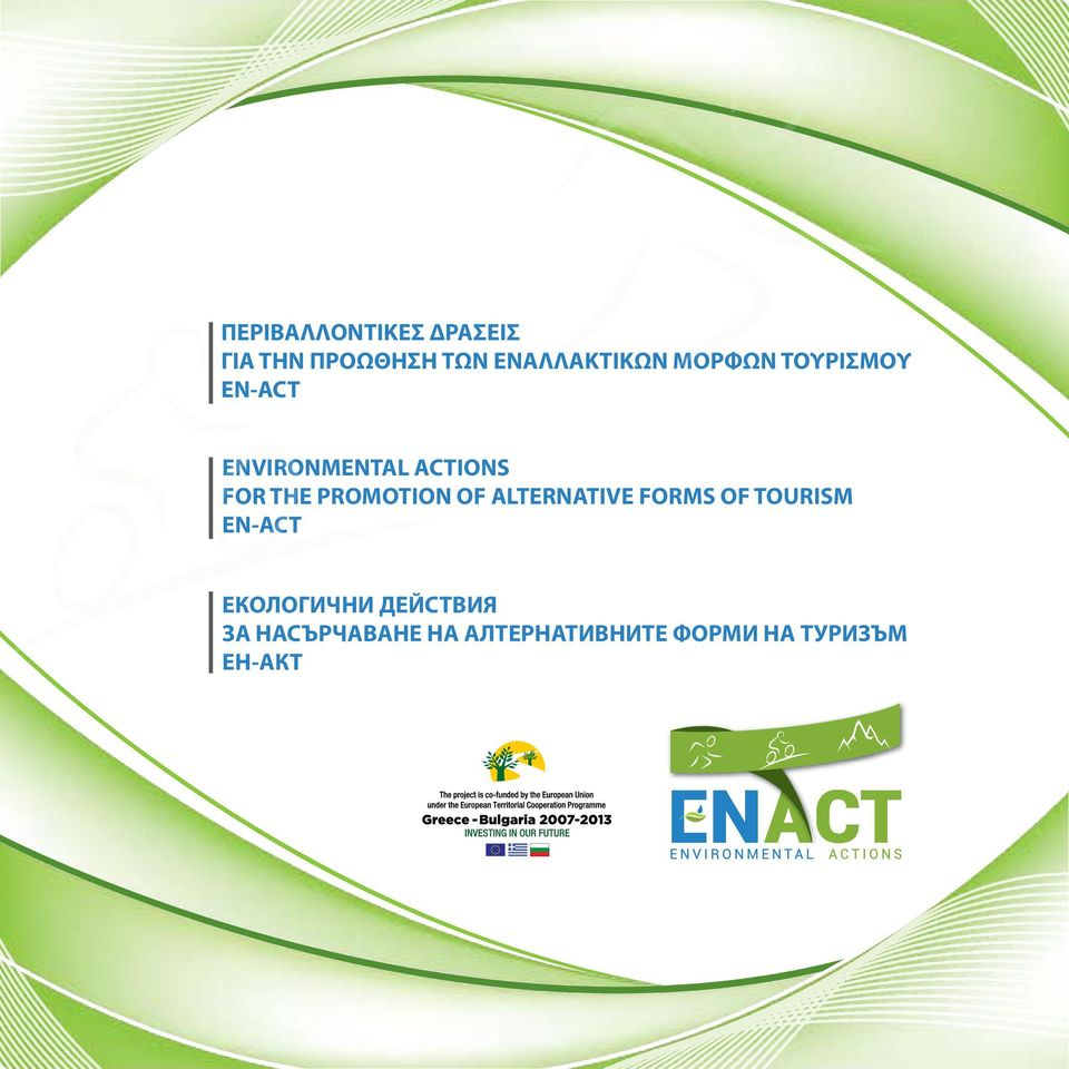 PROMOTION OF ALTERNATIVE FORMS OF TOURISM EN-ACT ЕКОЛОГИЧНИ