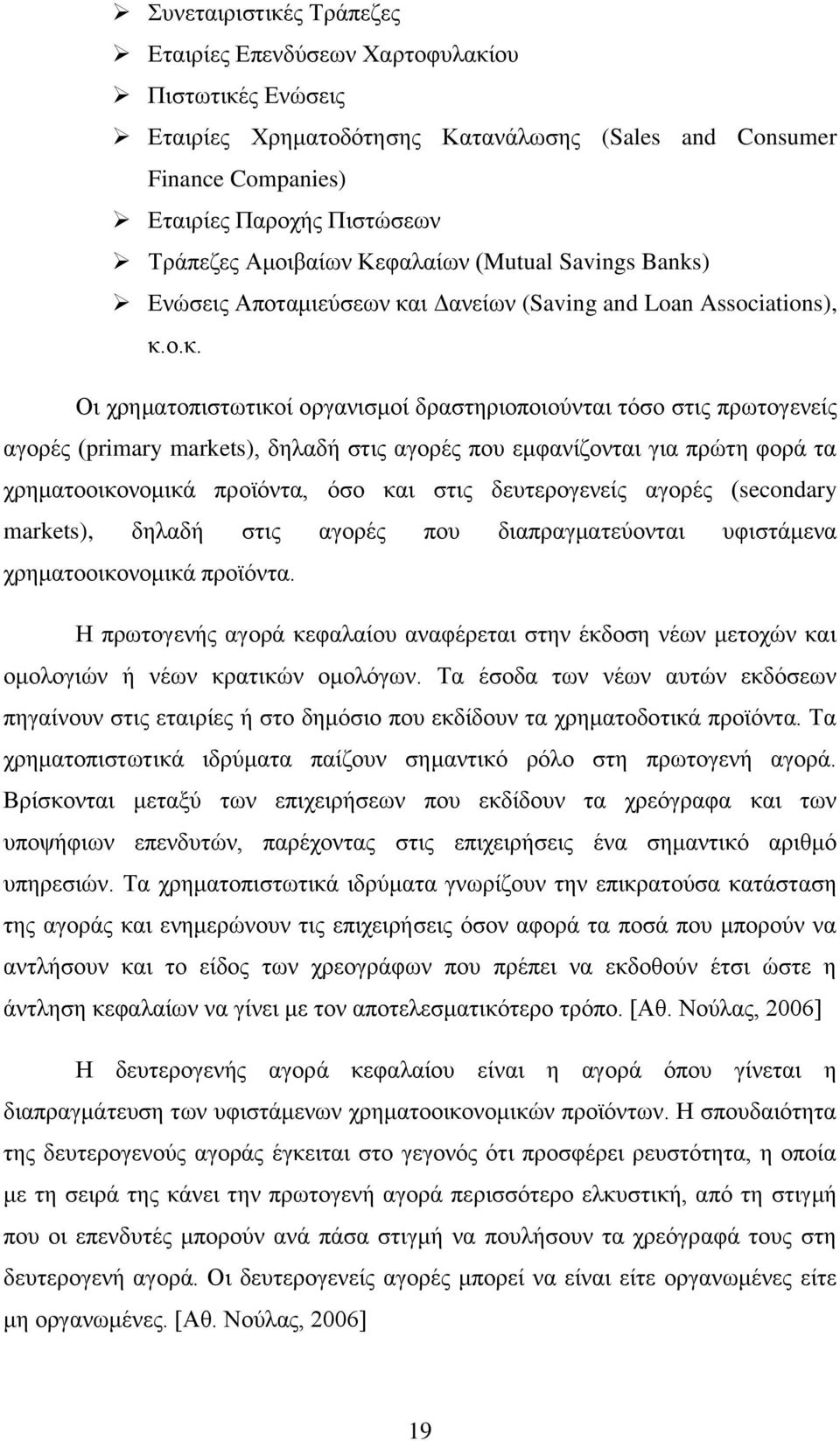 ι Δανείων (Saving and Loan Associations), κ.