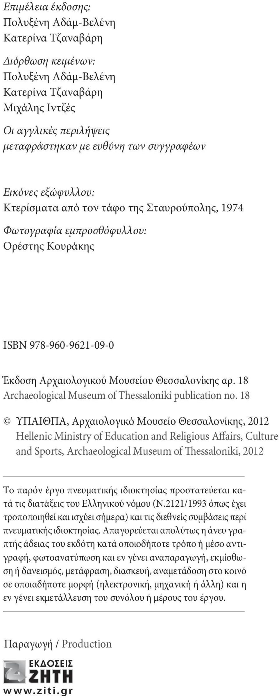 18 Archaeological Museum of Thessaloniki publication no.