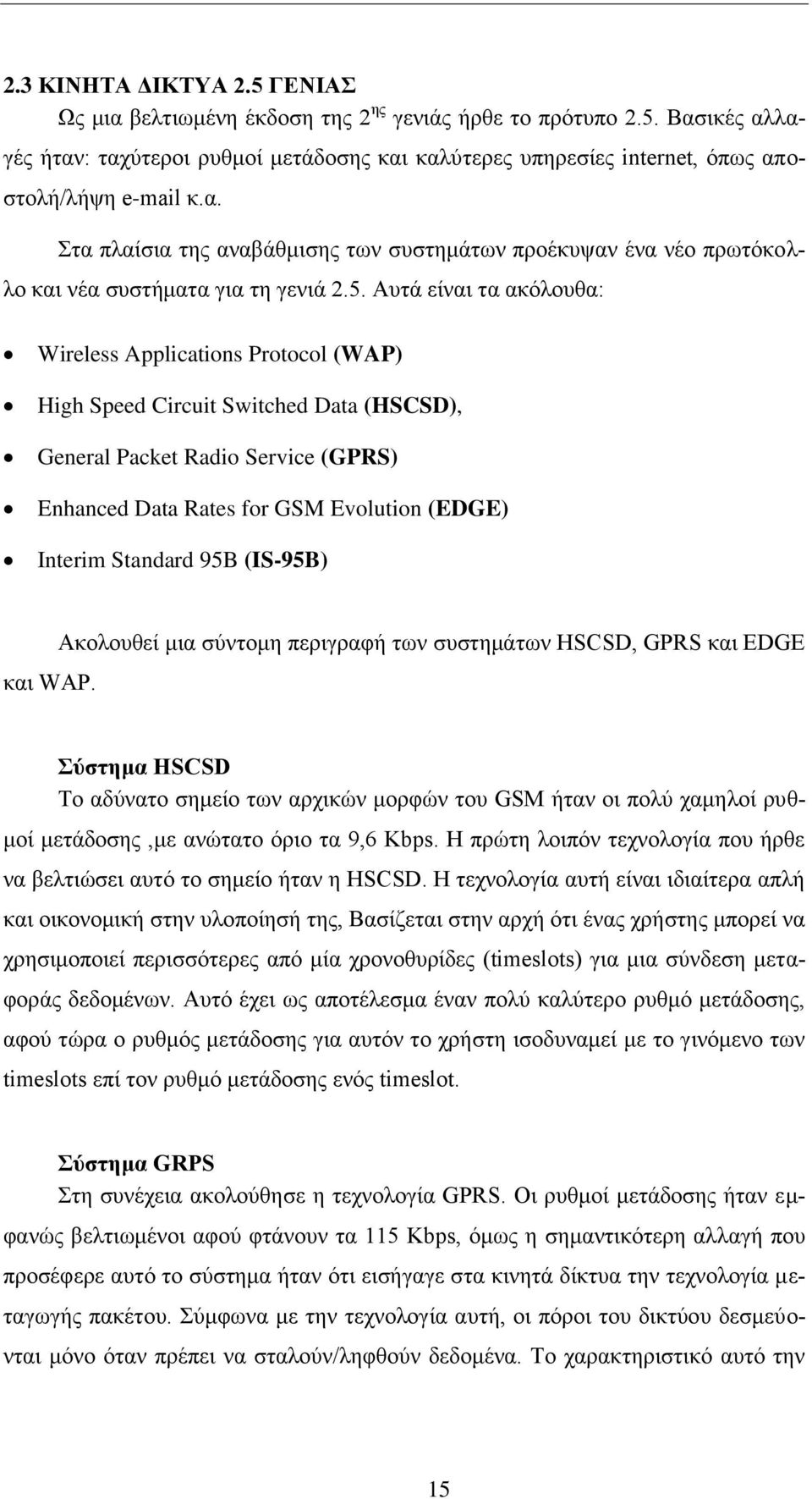 Αυτά είναι τα ακόλουθα: Wireless Applications Protocol (WAP) High Speed Circuit Switched Data (HSCSD), General Packet Radio Service (GPRS) Enhanced Data Rates for GSM Evolution (EDGE) Interim