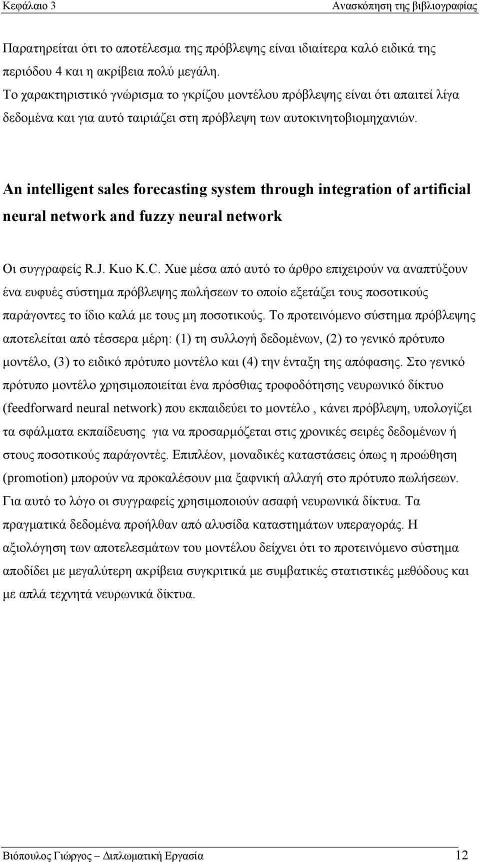 An intelligent sales forecasting system through integration of artificial neural network and fuzzy neural network Οι συγγραφείς R.J. Kuo K.C.