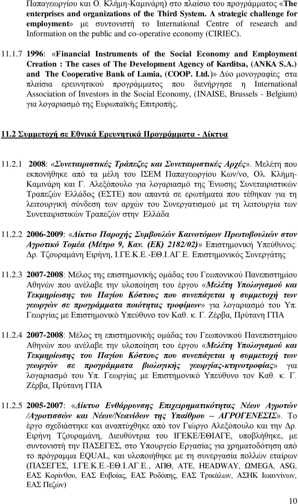.1.7 1996: «Financial Instruments of the Social Economy and Employment Creation : The cases of The Development Agency of Karditsa, (ANKA S.A.) and The Cooperative Bank of Lamia, (COOP. Ltd.