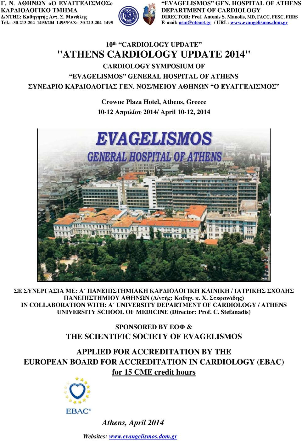 "gr 10 th CARDIOLOGY UPDATE ""ATHENS CARDIOLOGY UPDATE 2014"" CARDIOLOGY SYMPOSIUM OF EVAGELISMOS GENERAL HOSPITAL OF ATHENS ΣΥΝΕΔΡΙΟ ΚΑΡΔΙΟΛΟΓΙΑΣ ΓΕΝ."