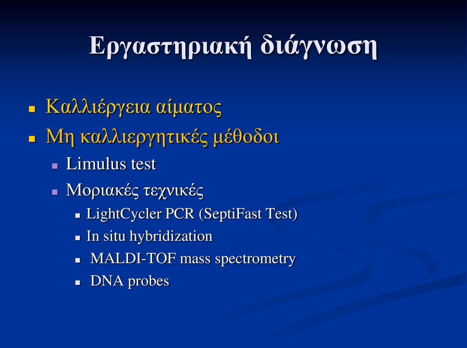 τεχνικές LightCycler PCR (SeptiFast Test) Ιn