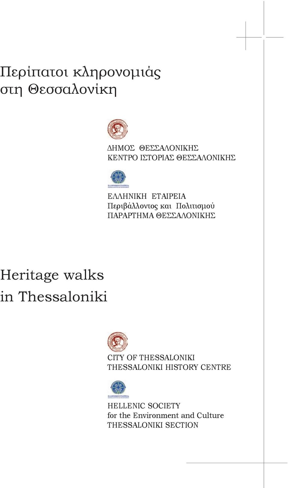 ΘΕΣΣΑΛΟΝΙΚΗΣ Heritage walks in Thessaloniki CITY OF THESSALONIKI