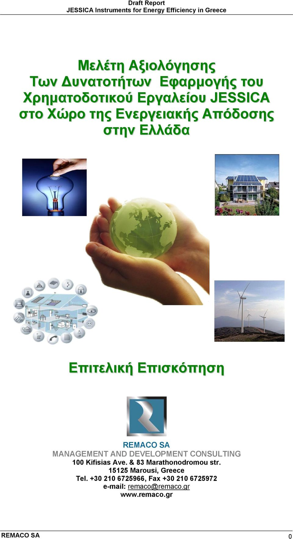 Επισκόπηση REMACO SA MANAGEMENT AND DEVELOPMENT CONSULTING 100 Kifisias Ave. & 83 Marathonodromou str.