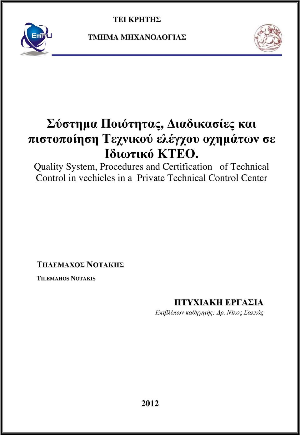Quality System, Procedures and Certification of Technical Control in vechicles in