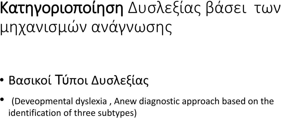 (Deveopmental dyslexia, Anew diagnostic