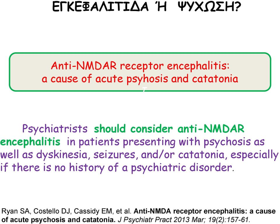 anti-nmdar encephalitis in patients presenting with psychosis as well as dyskinesia, seizures, and/or catatonia,