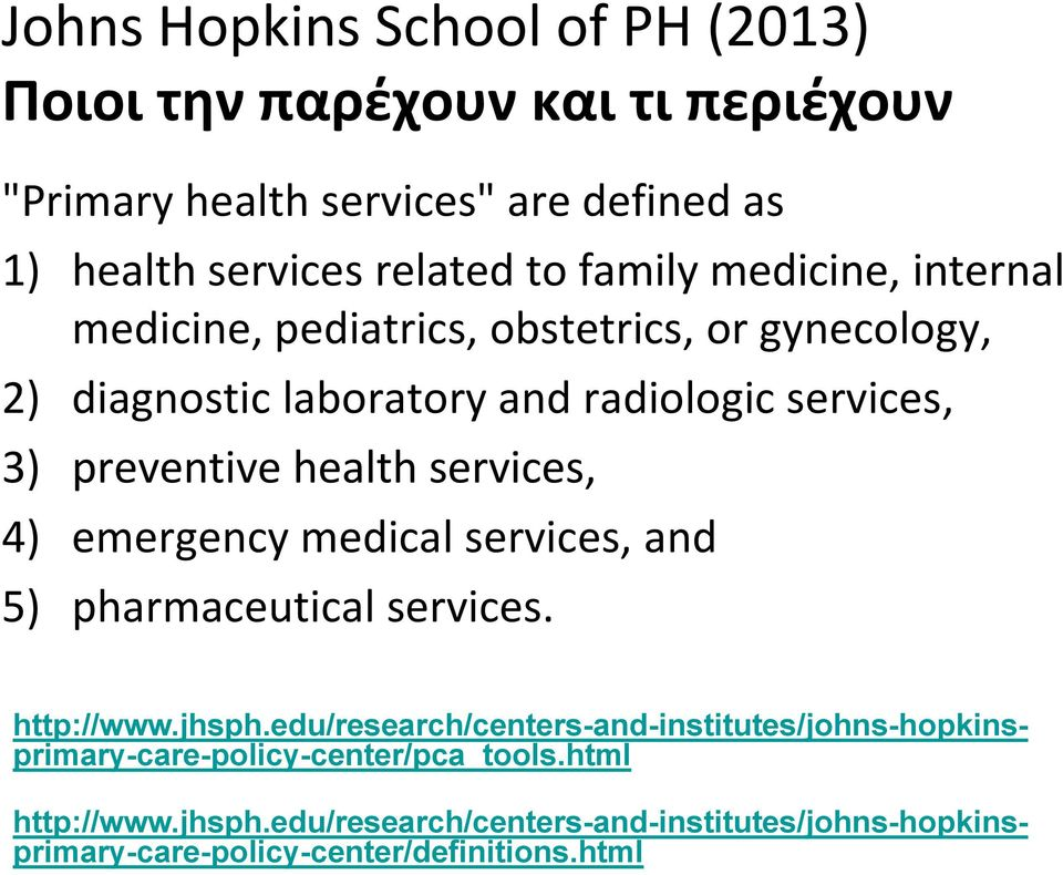 health services, 4) emergency medical services, and 5) pharmaceutical services. http://www.jhsph.