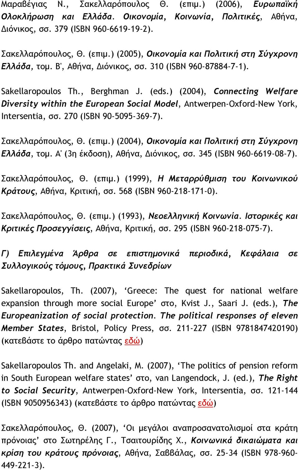 ) (2004), Connecting Welfare Diversity within the European Social Model, Antwerpen-Oxford-New York, Intersentia, σσ. 270 (ISBN 90-5095-369-7). Σακελλαρόπουλος, Θ. (επιμ.