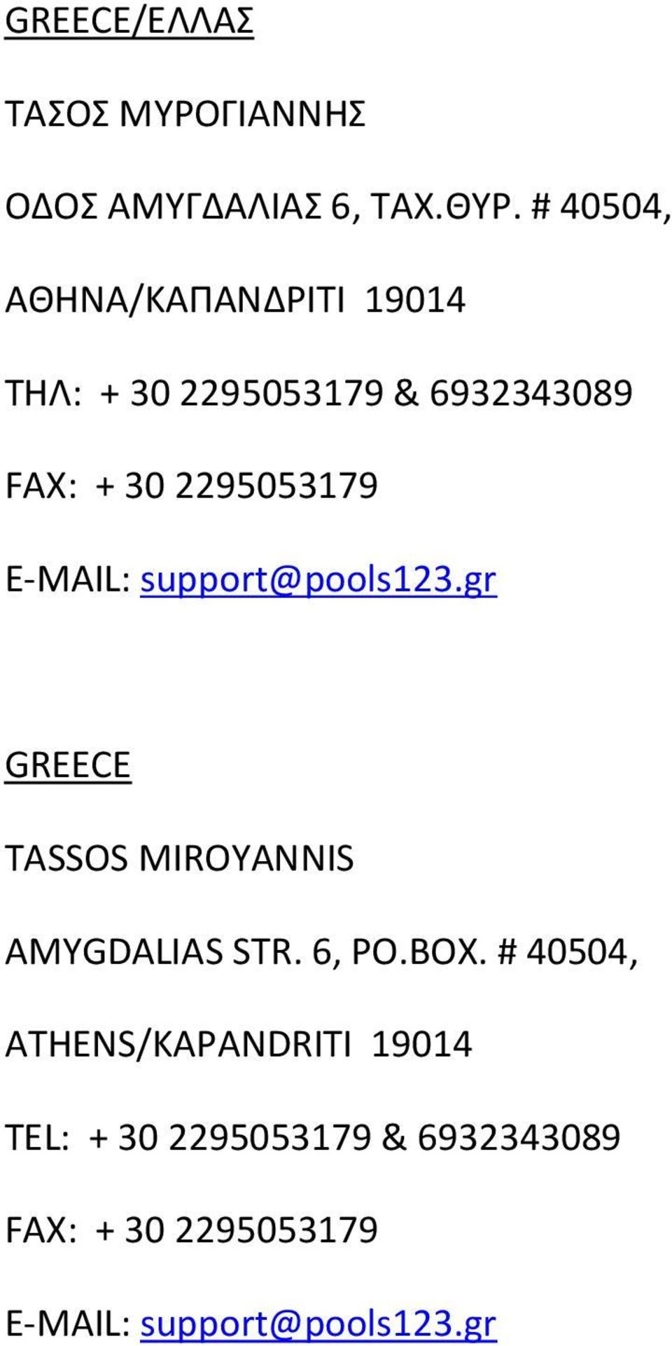 E-MAIL: support@pools3.gr GREECE TASSOS MIROYANNIS AMYGDALIAS STR. 6, PO.BOX.