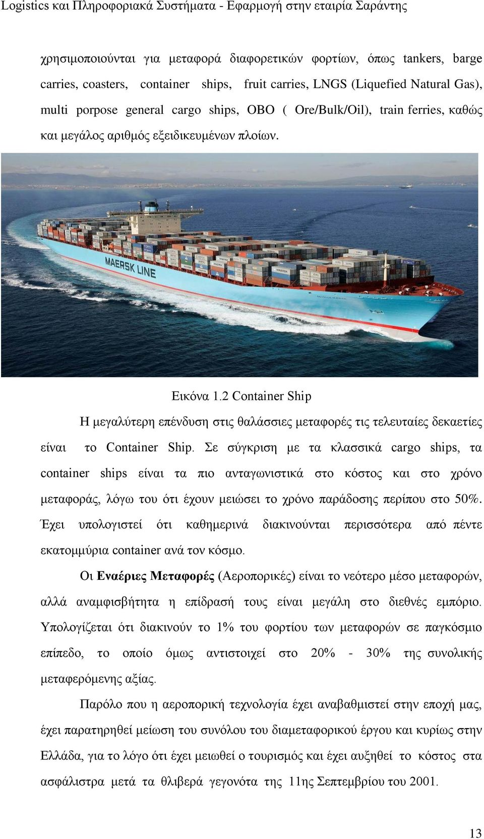 2 Container Ship Η μεγαλύτερη επένδυση στις θαλάσσιες μεταφορές τις τελευταίες δεκαετίες είναι το Container Ship.