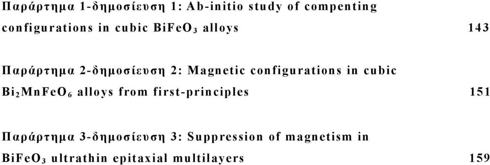 in cubic Bi 2 MnFeO 6 alloys from first-principles 151 Παράρτημα