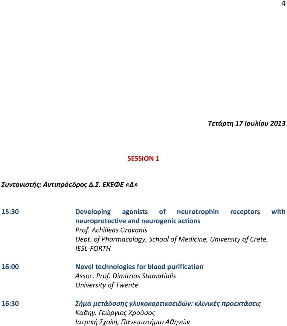 ΕΚΕΦΕ «Δ» 15:30 Developing agonists of neurotrophin receptors with neuroprotective and neurogenic actions Prof.