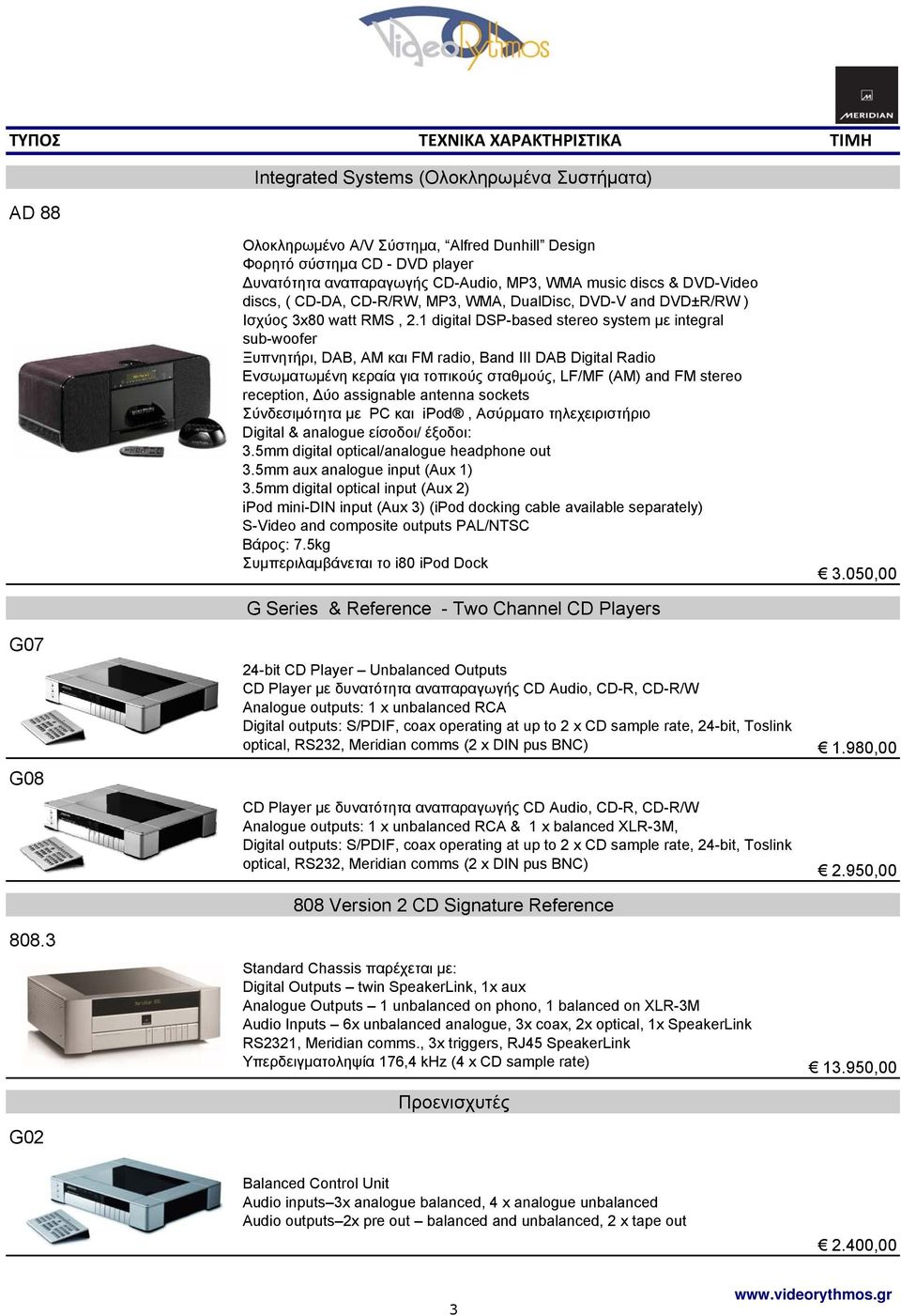 1 digital DSP-based stereo system με integral sub-woofer Ξυπνητήρι, DAB, AM και FM radio, Band III DAB Digital Radio Ενσωματωμένη κεραία για τοπικούς σταθμούς, LF/MF (AM) and FM stereo reception, ύο