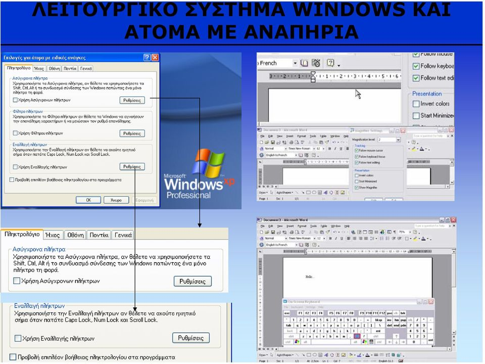 WINDOWS ΚΑΙ