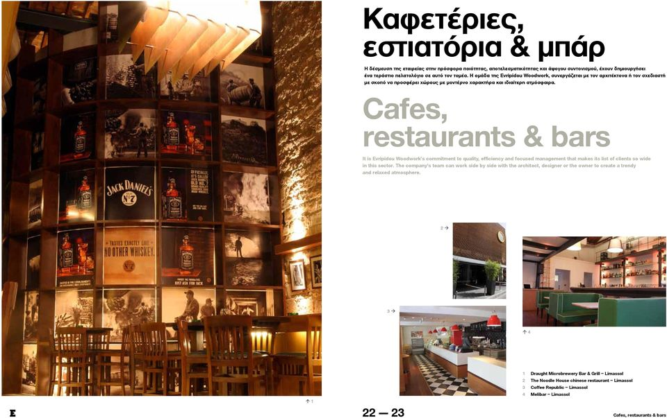 Cafes, restaurants & bars It is Evripidou Woodwork s commitment to quality, efficiency and focused management that makes its list of clients so wide in this sector.
