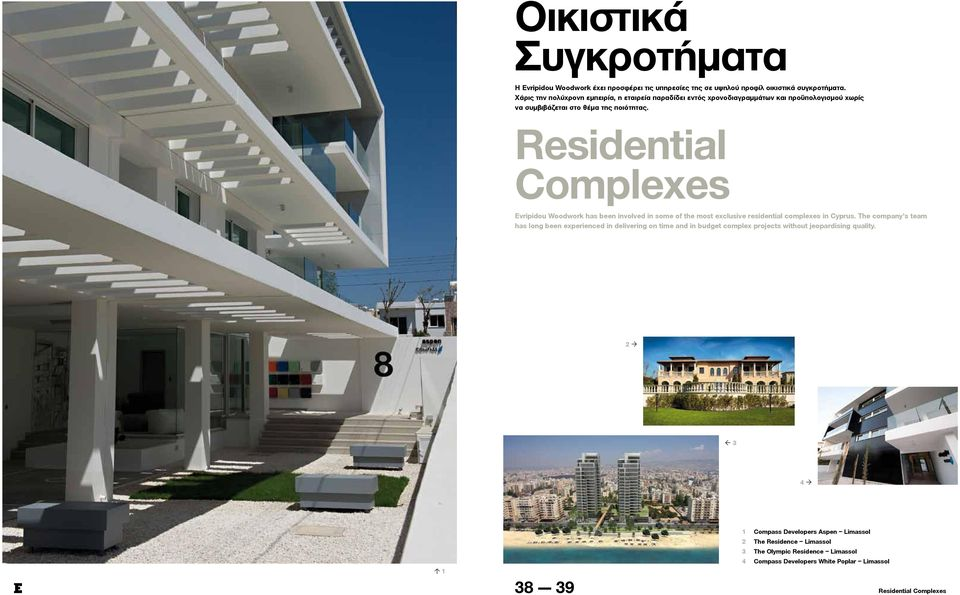 Residential Complexes Evripidou Woodwork has been involved in some of the most exclusive residential complexes in Cyprus.