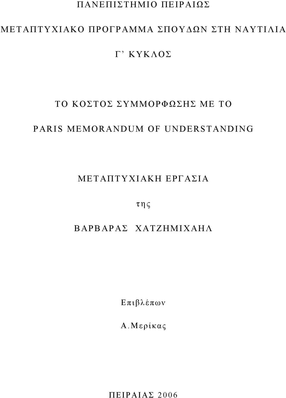 PARIS MEMORANDUM OF UNDERSTANDING ΜΕΤΑΠΤΥΧΙΑΚΗ