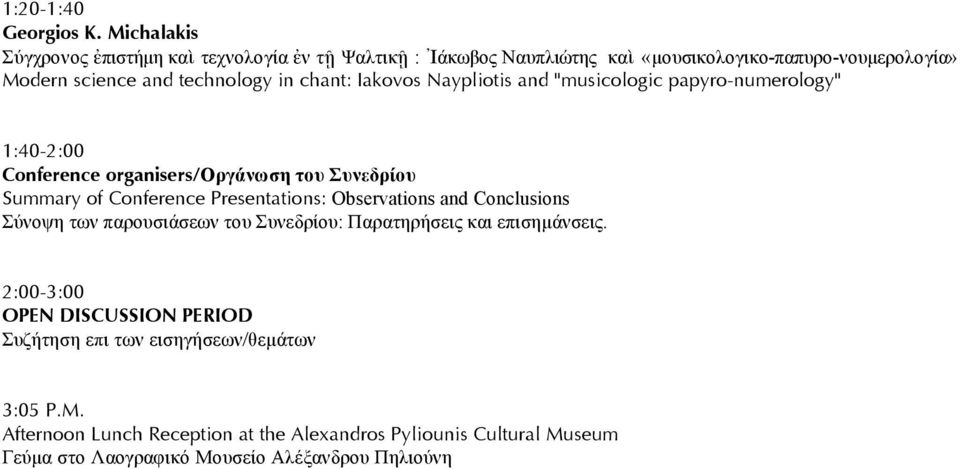 "chant: Iakovos Naypliotis and ""musicologic papyro-numerology"" 1:40-2:00 Conference organisers/οργάνωση του Συνεδρίου Summary of Conference Presentations:"