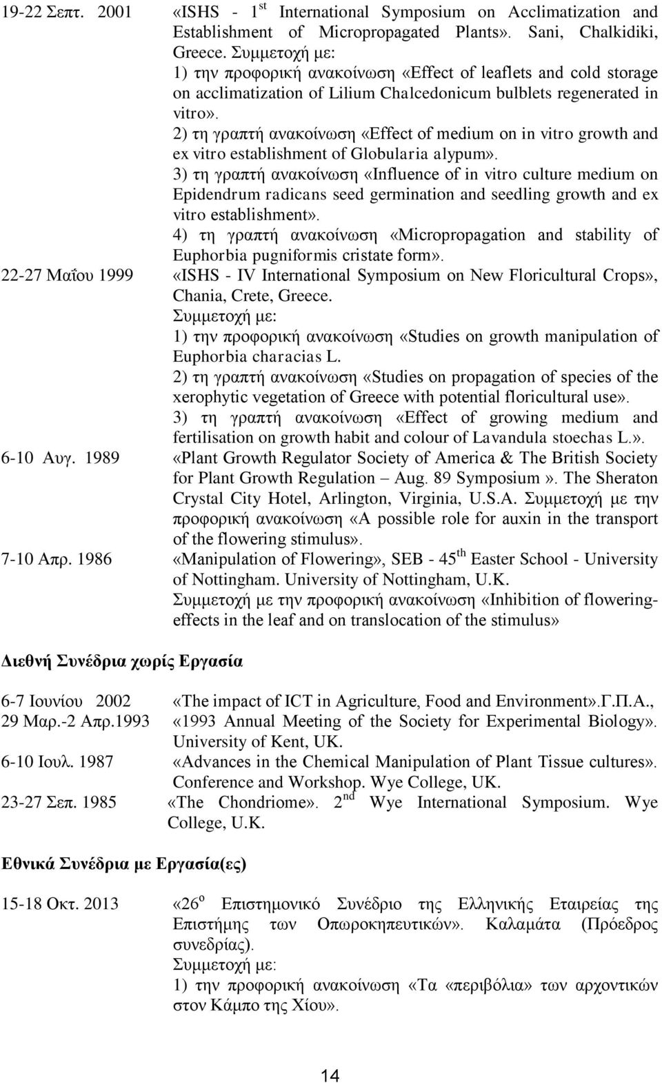 2) τη γραπτή ανακοίνωση «Effect of medium on in vitro growth and ex vitro establishment of Globularia alypum».