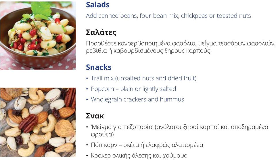 and dried fruit) Popcorn plain or lightly salted Wholegrain crackers and hummus Σνακ Μείγμα για πεζοπορία