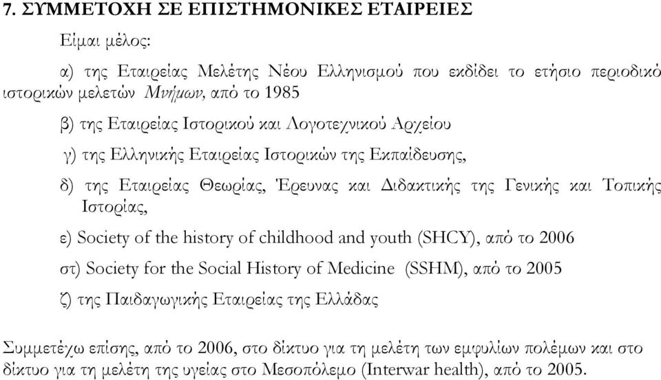 Ιστορίας, ε) Society of the history of childhood and youth (SHCY), από το 2006 στ) Society for the Social History of Medicine (SSHM), από το 2005 ζ) της Παιδαγωγικής