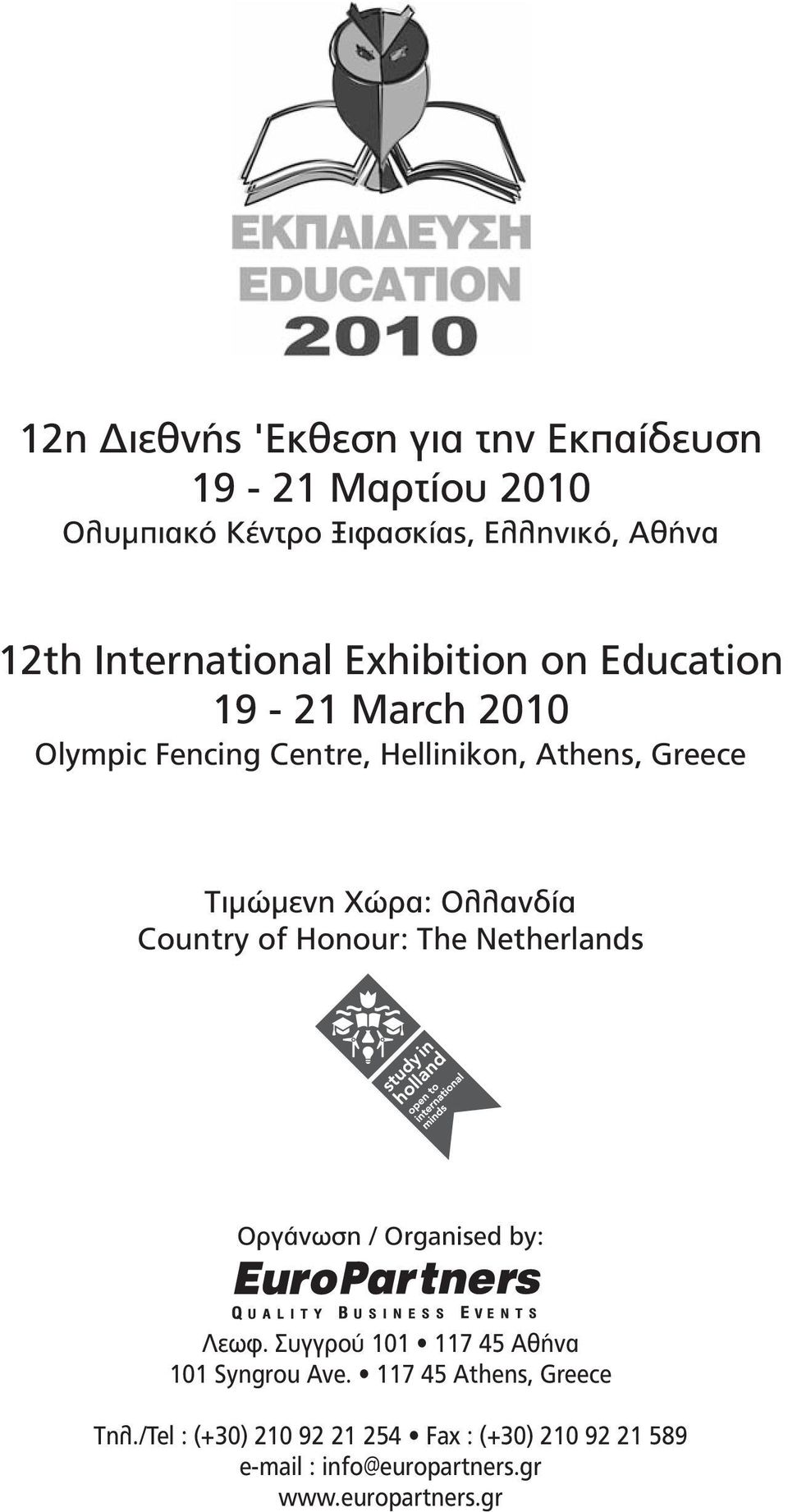 Xώρα: Ολλανδία Country of Honour: The Netherlands Oργάνωση / Organised by: Λεωφ.