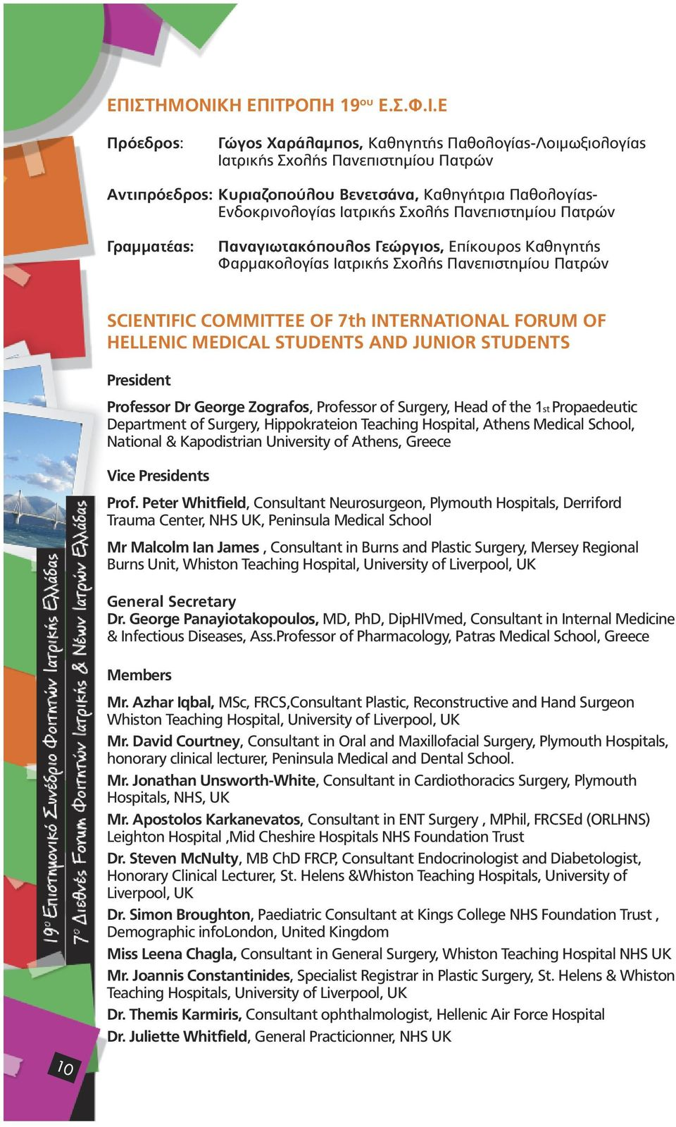 7th INTERNATIONAL FORUM OF HELLENIC MEDICAL STUDENTS AND JUNIOR STUDENTS President Professor Dr George Zografos, Professor of Surgery, Head of the 1st Propaedeutic Department of Surgery,