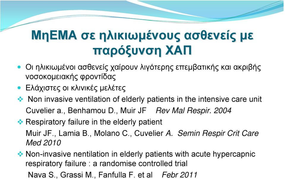 , Muir JF Rev Mal Respir. 2004 Respiratory failure in the elderly patient Muir JF., Lamia B., Molano C., Cuvelier A.