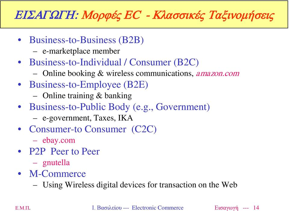 com Business-to-Employee (B2E) Online training & banking Business-to-Public Body (e.g., Government) e-government, Taxes, IKA Consumer-to Consumer (C2C) ebay.