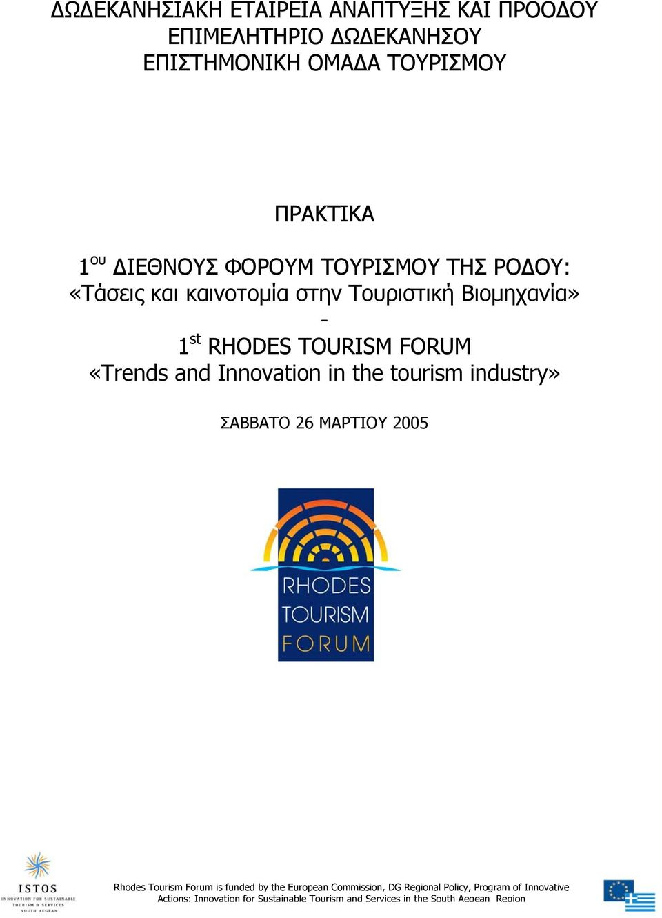 Innovation in the tourism industry» ΣΑΒΒΑΤΟ 26 ΜΑΡΤΙΟΥ 2005 Rhodes Tourism Forum is funded by the European Commission,
